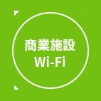 商業施設Wi-Fi