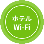 ホテルWi-Fi